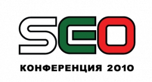 Приключи SEO конференция 2010